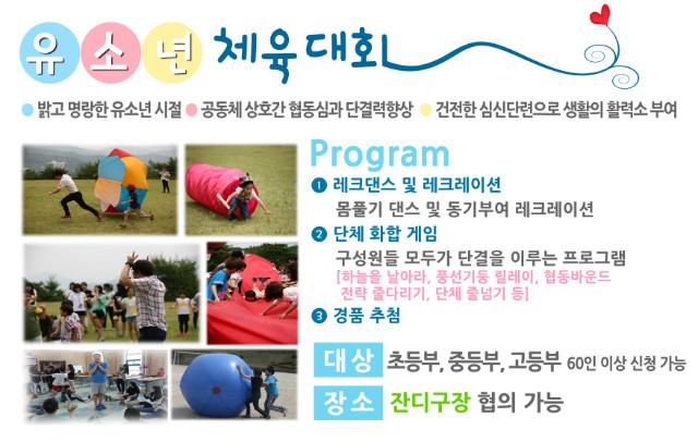 유소년체육대회.jpg